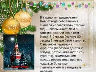 В варианте празднования Нового года собравшиеся сначала «провожают» старый го