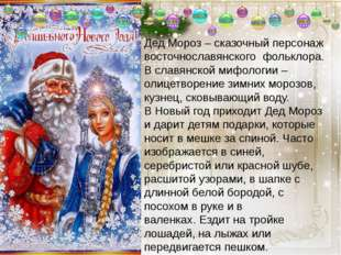 . Дед Мороз – сказочный персонаж восточнославянского фольклора. В славянской
