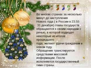 Во многих странах за несколько минут до наступления Нового года ( в России в