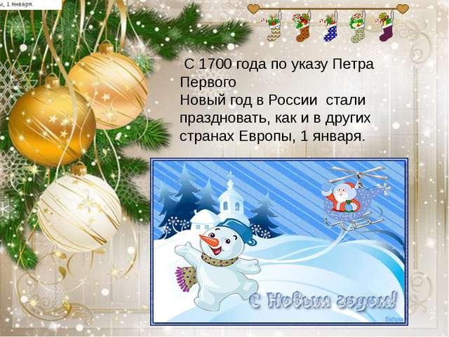 С1700 годапо указуПетра IНовый год в России стали праздновать, как и в др...