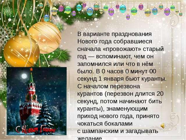 В варианте празднования Нового года собравшиеся сначала «провожают» старый го...