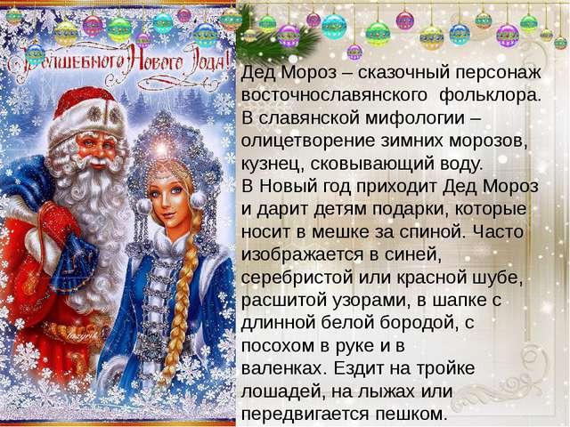 . Дед Мороз – сказочный персонаж восточнославянского фольклора. В славянской...