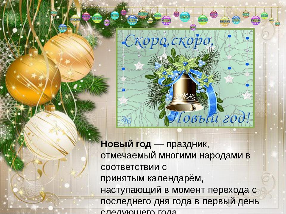 Новый год—праздник, отмечаемый многиминародамив соответствии с принятым...