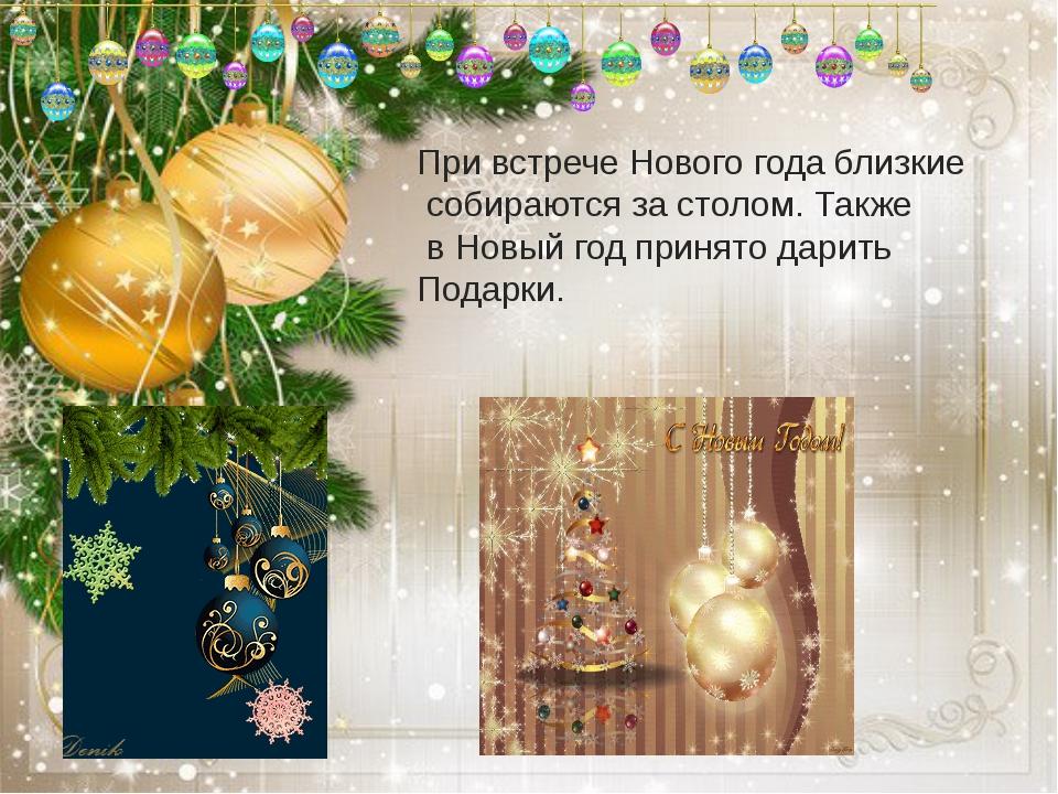 При встрече Нового года близкие собираются за столом. Также в Новый год приня...