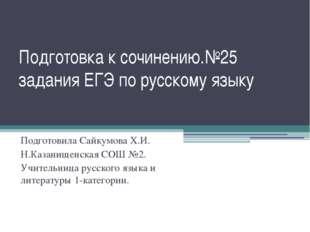 Подготовка к сочинению.№25 задания ЕГЭ по русскому языку Подготовила Сайкумов