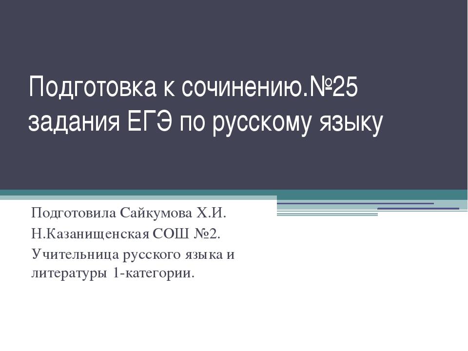 Подготовка к сочинению.№25 задания ЕГЭ по русскому языку Подготовила Сайкумов...
