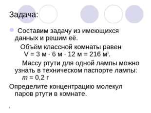 * Задача: Составим задачу из имеющихся данных и решим её. Объём классной комн