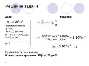 * Решение задачи Дано: Решение: n = , N = молярная масса ртути: М = 0,2 кг/мо