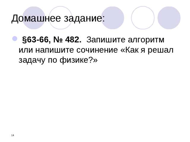 * Домашнее задание: §63-66, № 482. Запишите алгоритм или напишите сочинение «...