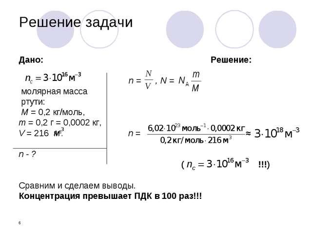 * Решение задачи Дано: Решение: n = , N = молярная масса ртути: М = 0,2 кг/мо...