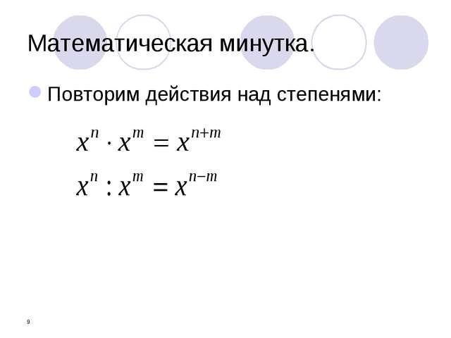 * Математическая минутка. Повторим действия над степенями: