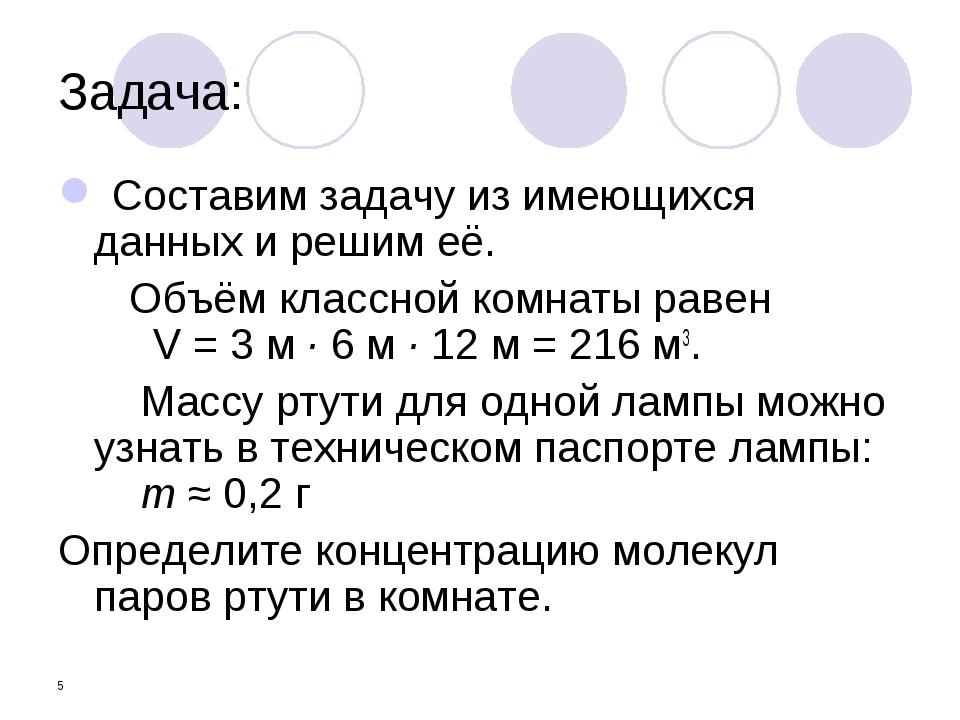 * Задача: Составим задачу из имеющихся данных и решим её. Объём классной комн...