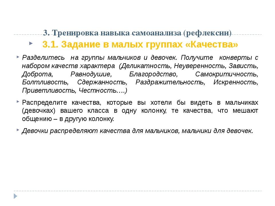 3. Тренировка навыка самоанализа (рефлексии) 3.1. Задание в малых группах «...