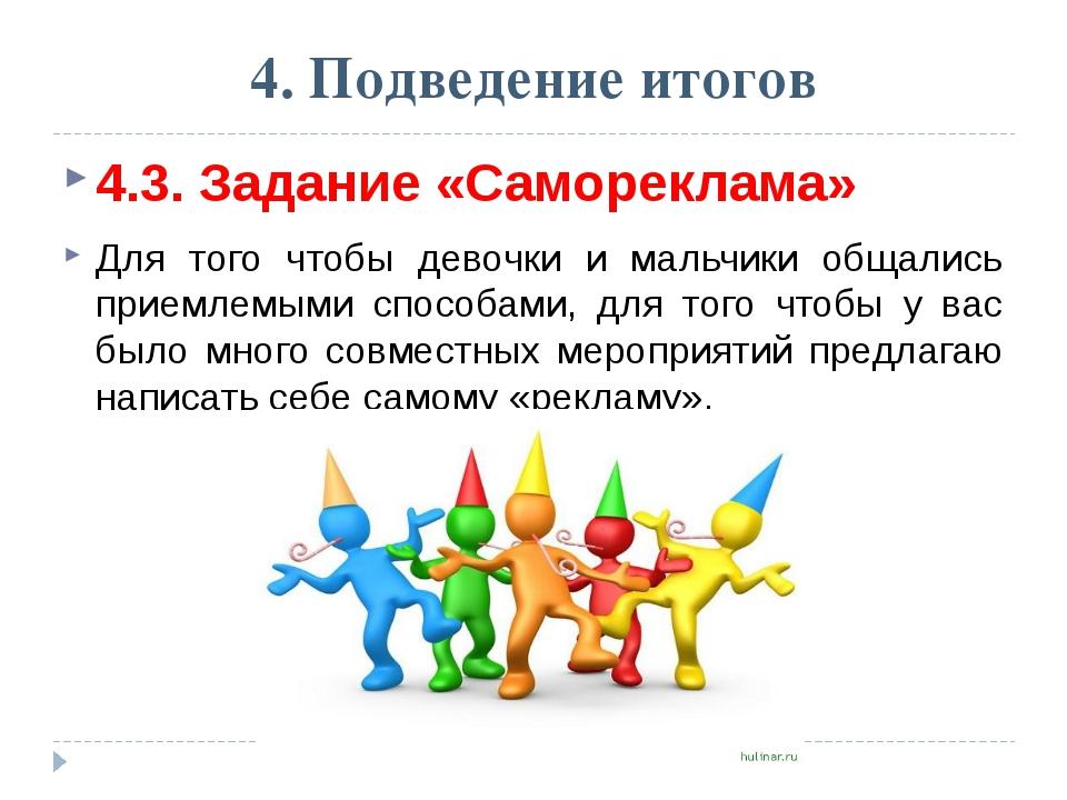 4. Подведение итогов 4.3. Задание «Самореклама» Для того чтобы девочки и маль...
