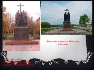Памятник святым равноапостольным братьям Кириллу и Мефодию в Москве Памятник
