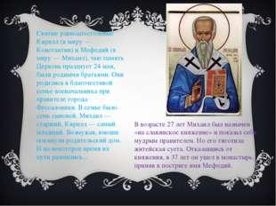 Святые равноапостольные Кирилл (в миру — Константин) и Мефодий (в миру — Миха
