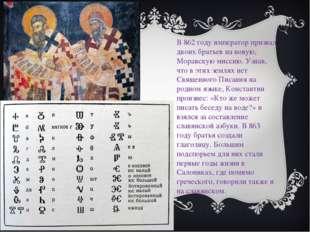 В 862 году император призвал двоих братьев на новую, Моравскую миссию. Узнав,