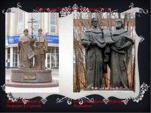 Памятники Кириллу и Мефодию в России Памятник Кириллу и Мефодию в Саратове.