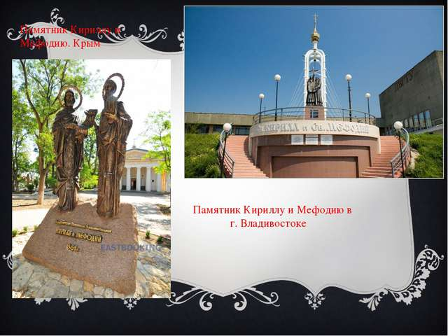 Памятник Кириллу и Мефодию. Крым Памятник Кириллу и Мефодию в г. Владивостоке