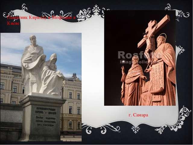 Памятник Кириллу и Мефодию в Киеве г. Самара