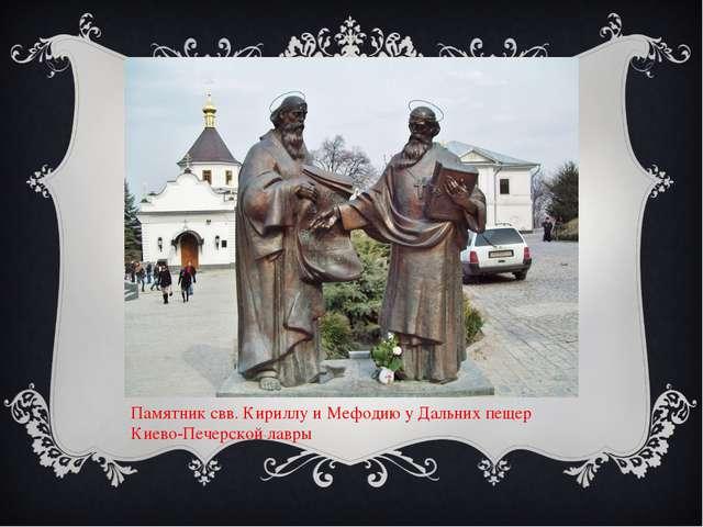 Памятник свв. Кириллу и Мефодию у Дальних пещер Киево-Печерской лавры