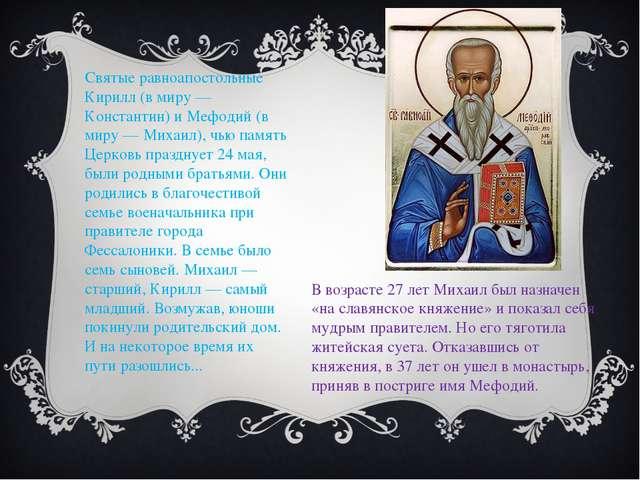 Святые равноапостольные Кирилл (в миру — Константин) и Мефодий (в миру — Миха...