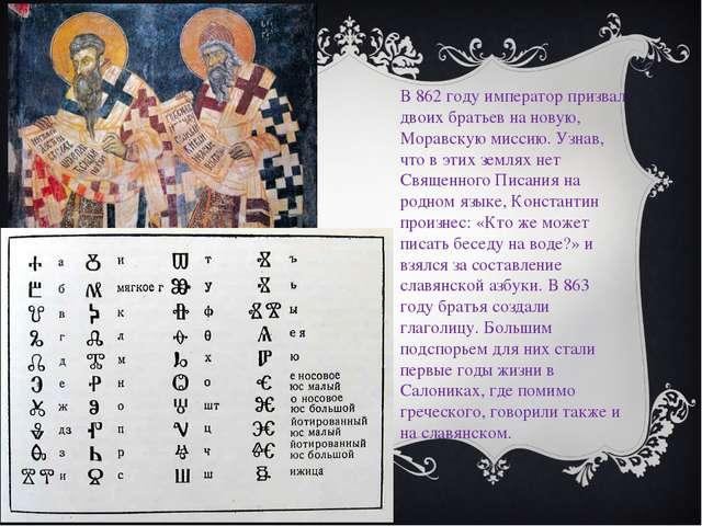 В 862 году император призвал двоих братьев на новую, Моравскую миссию. Узнав,...