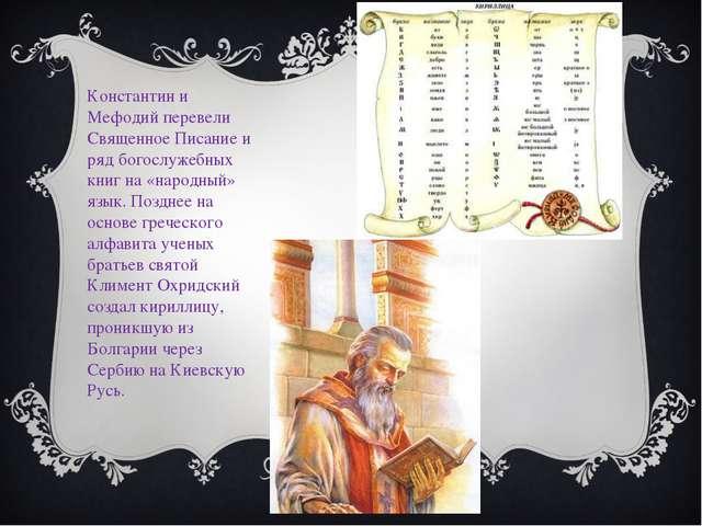 Константин и Мефодий перевели Священное Писание и ряд богослужебных книг на «...