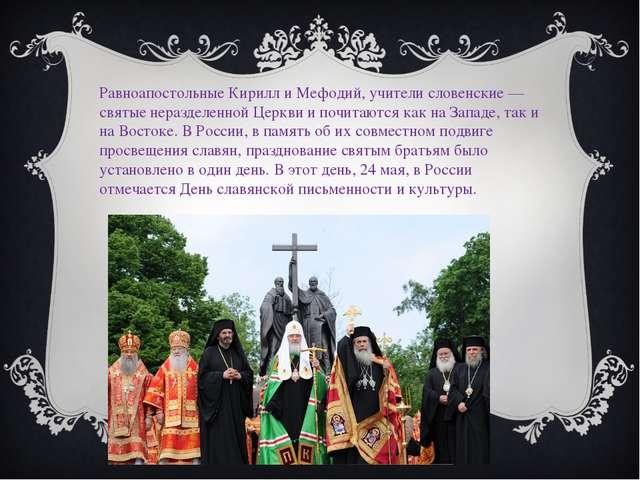 Равноапостольные Кирилл и Мефодий, учители словенские — святые неразделенной...