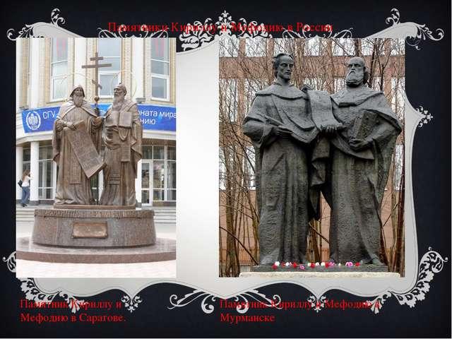 Памятники Кириллу и Мефодию в России Памятник Кириллу и Мефодию в Саратове....