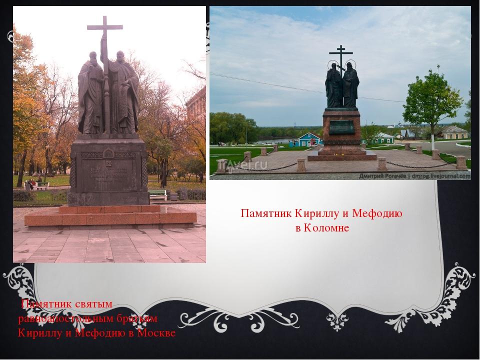 Памятник святым равноапостольным братьям Кириллу и Мефодию в Москве Памятник...