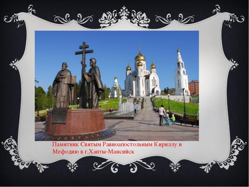 Памятник Святым Равноапостольным Кириллу и Мефодию в г.Ханты-Мансийск