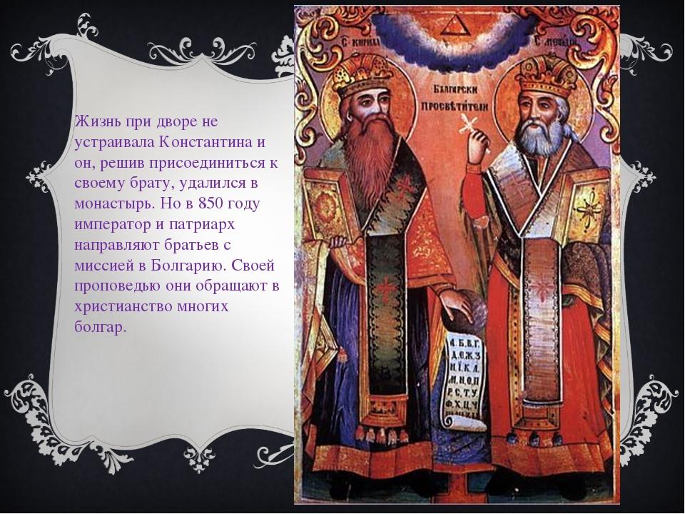 Жизнь при дворе не устраивала Константина и он, решив присоединиться к своему...