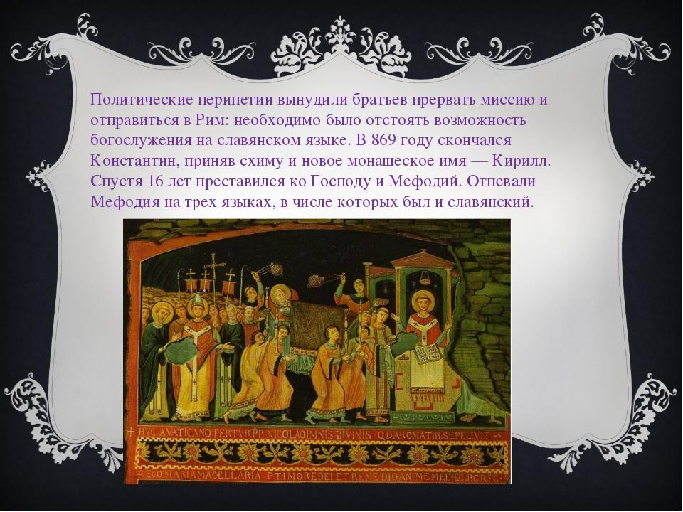 Политические перипетии вынудили братьев прервать миссию и отправиться в Рим:...