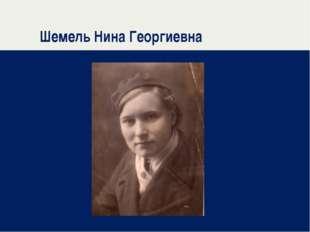 Шемель Нина Георгиевна