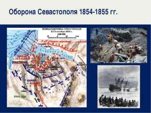 Оборона Севастополя 1854-1855 гг.