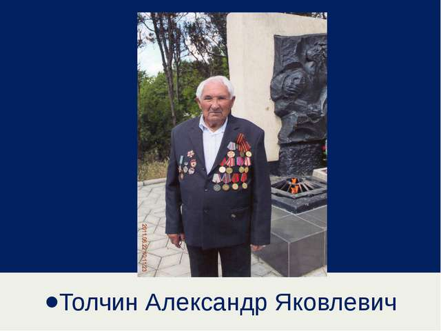 Толчин Александр Яковлевич