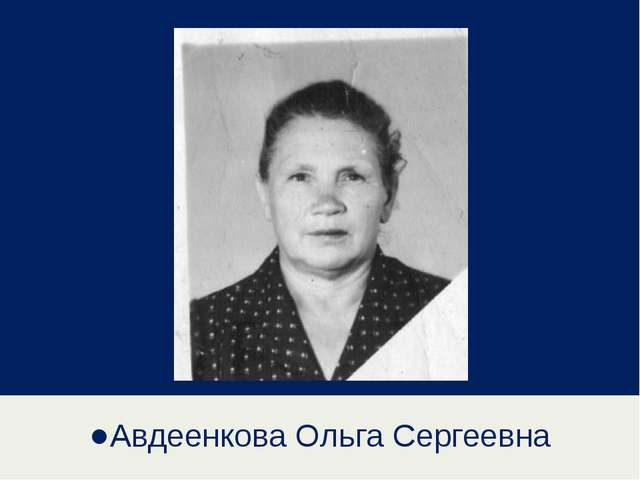 Авдеенкова Ольга Сергеевна
