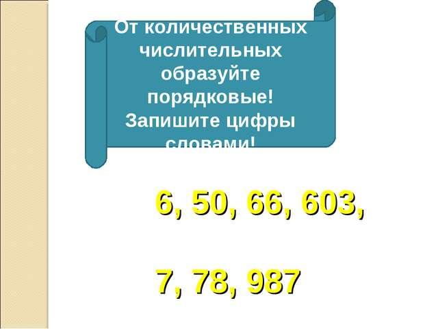 От количественных числительных образуйте порядковые! Запишите цифры словами!...