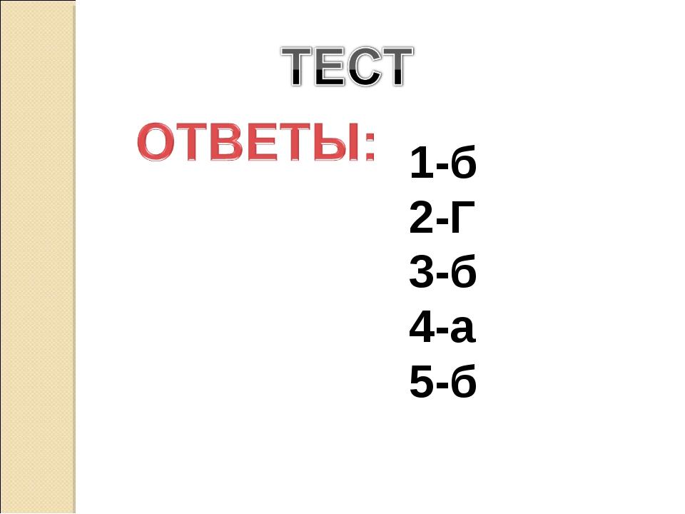 1-б 2-Г 3-б 4-а 5-б