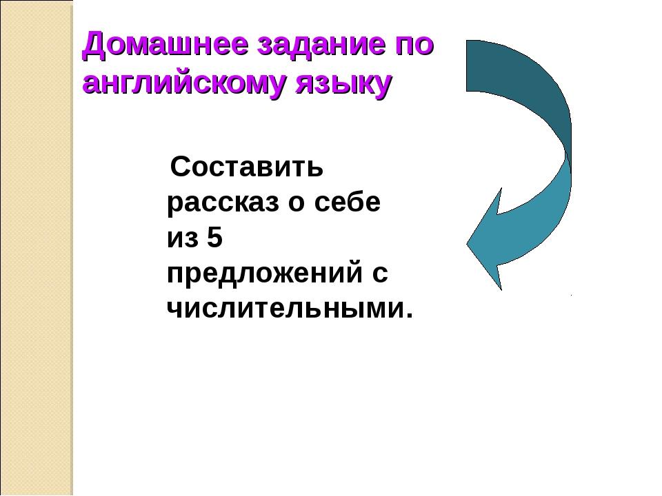 Домашнее задание по английскому языку Составить рассказ о себе из 5 предложен...