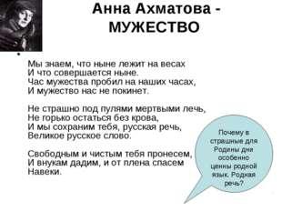 Анна Ахматова - МУЖЕСТВО Мы знаем, что ныне лежит на весах И что совершается