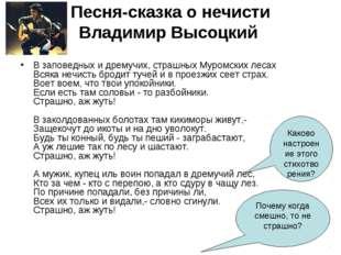 Песня-сказка о нечисти Владимир Высоцкий В заповедных и дремучих, страшных М