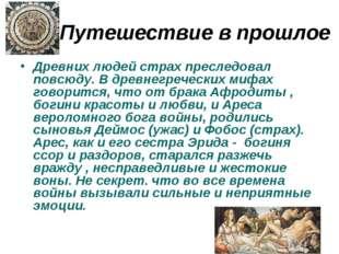 Путешествие в прошлое Древних людей страх преследовал повсюду. В древнегречес