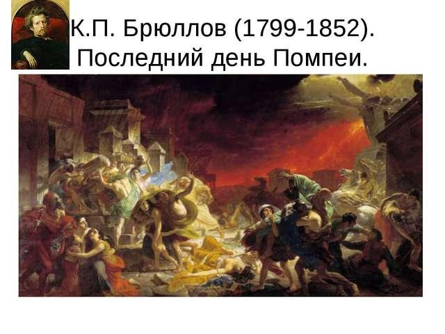К.П. Брюллов (1799-1852). Последний день Помпеи.