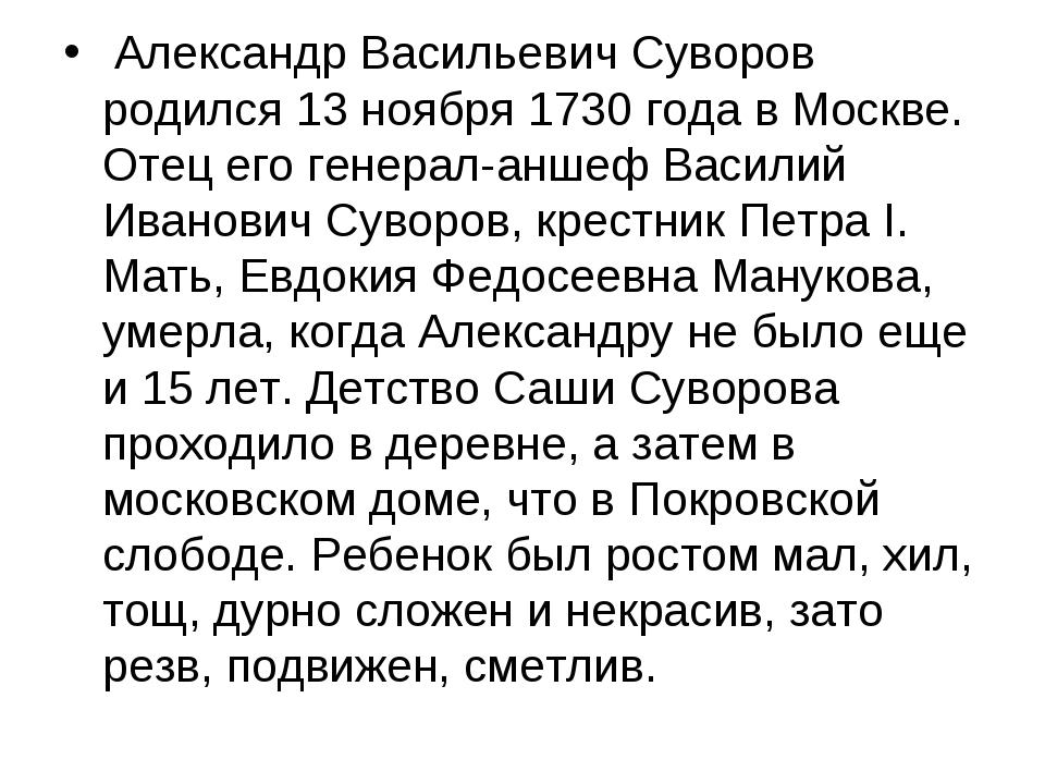 Александр Васильевич Суворов родился 13 ноября 1730 года в Москве. Отец его...