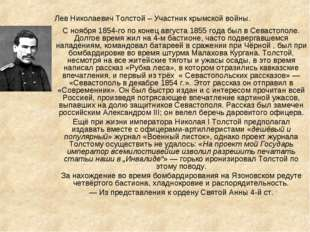Лев Николаевич Толстой – Участник крымской войны. С ноября 1854-го по конец а