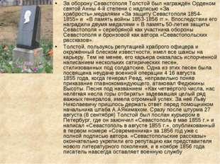 За оборону Севастополя Толстой был награждёнОрденом святой Анны4-й степени