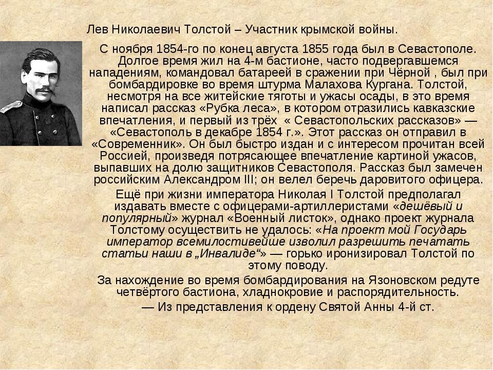 Лев Николаевич Толстой – Участник крымской войны. С ноября 1854-го по конец а...