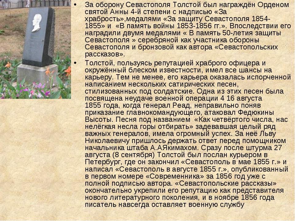 За оборону Севастополя Толстой был награждёнОрденом святой Анны4-й степени...